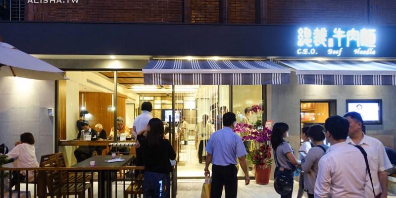 台北美食|總裁牛肉麵C.E.O. 總裁都愛吃的牛肉麵到底是什麼味道?