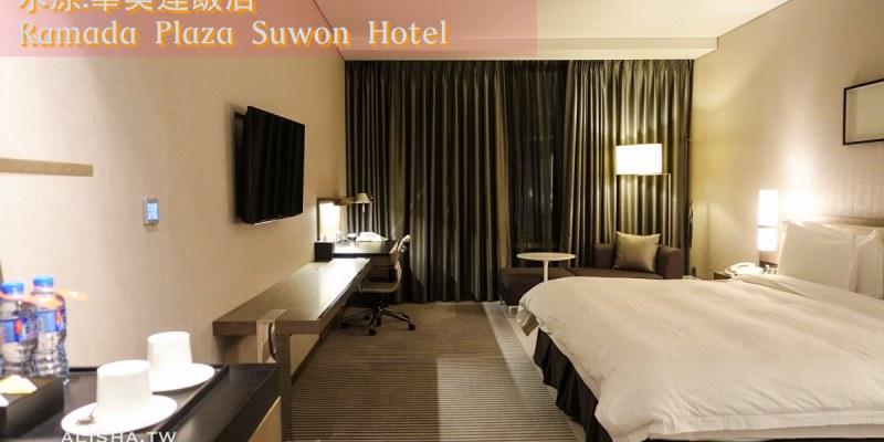 京畿道住宿|水原華美達飯店 Ramada Plaza Suwon Hotel 好吃早餐與熱鬧的商圈