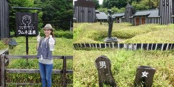 日本。大分|可以喝的溫泉水 長湯溫泉 ラムネ温泉館 露天無料螃蟹泉
