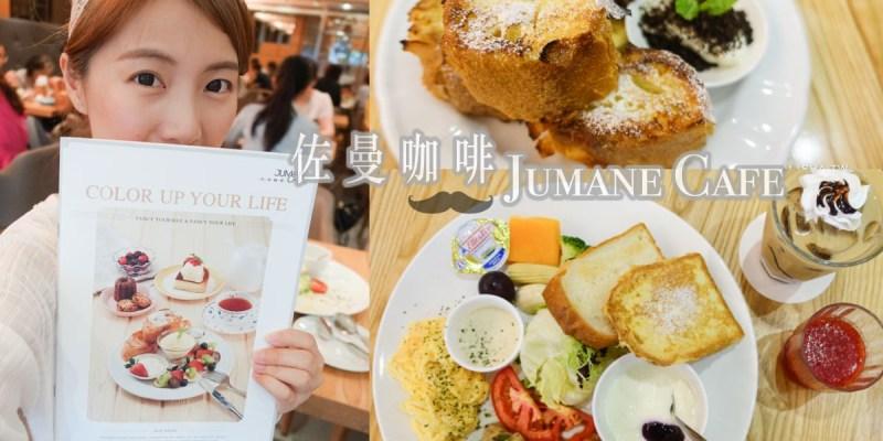 台北。中山站 佐曼咖啡館x甜蜜限定法式歐蕾吐司x健康陽光的早午餐之旅