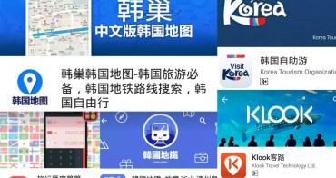 【韓國自助好用工具】手機必載,超實用六款APP推薦(2016.10.12更新)