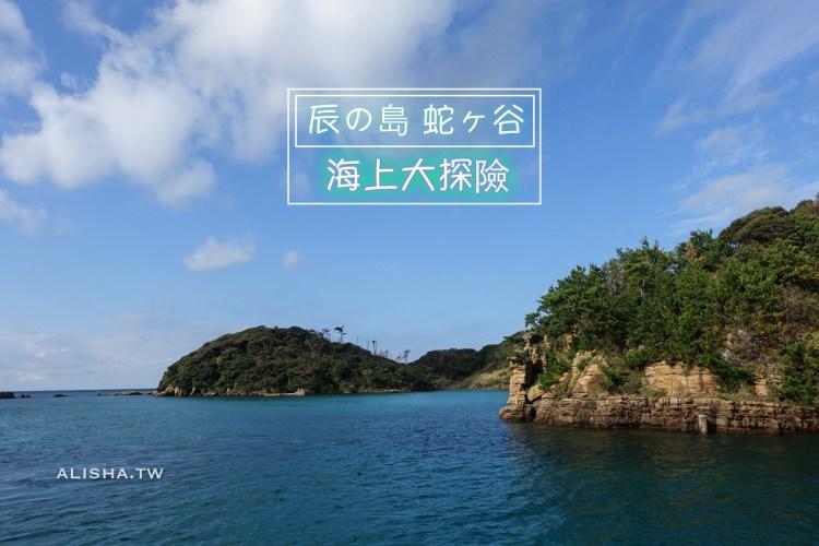 長崎。壱岐 辰の島 蛇ヶ谷 海上大探險 乘風破浪尋找神秘的通道