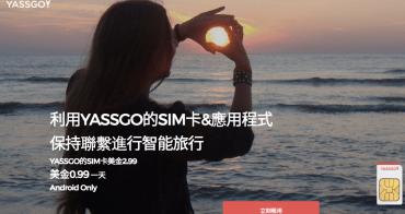 韓國旅遊|YASSGO超值上網卡 sim卡推薦 一天只要0.99美金 安卓限定