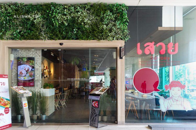 曼谷|Savoey Thai restaurant 尚味泰餐廳 美味飄香40年 老字號平價海鮮餐廳