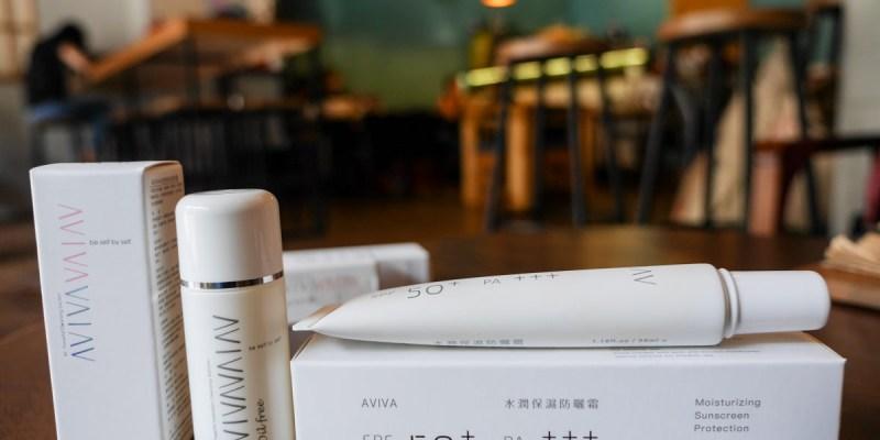 AVIVA水潤保濕防曬霜。為肌膚打上柔焦般的質感