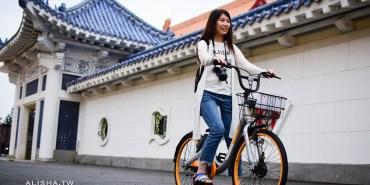 oBike 城市.鄉鎮穿行的橘色單車 隨借隨還 15分鐘只要2元