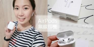 【好物推薦】AirPods開箱 無線耳機 讓人回不去的通話體驗
