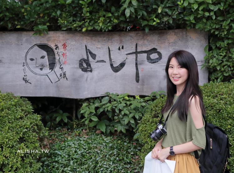 京都嵐山|優佳雅Yojiya cafe 嵯峨野嵐山 藝妓娃娃拉花