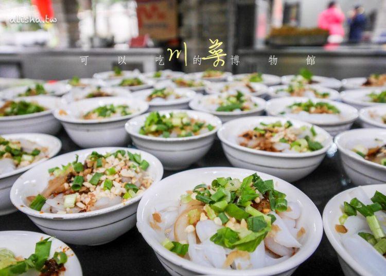 四川 成都川菜博物館 一座可以吃的博物館