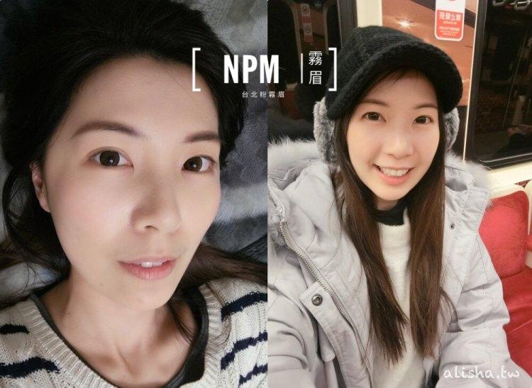 台北粉霧眉|NPM偽妝 自然宛若天生 每天多睡10分鐘的小心機 (台北繡眉)