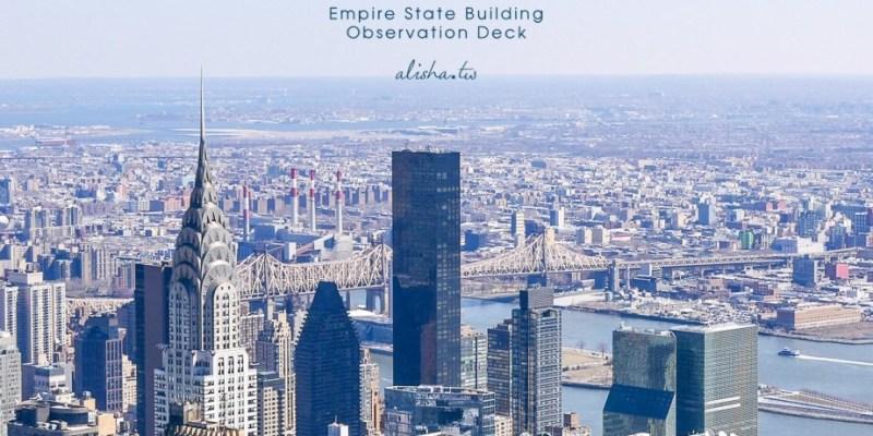 紐約之窗|帝國大廈 Empire State Building・最著名的摩天大樓
