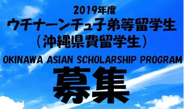 2018日本免費留學計畫 台灣人,來去沖繩唸書吧!