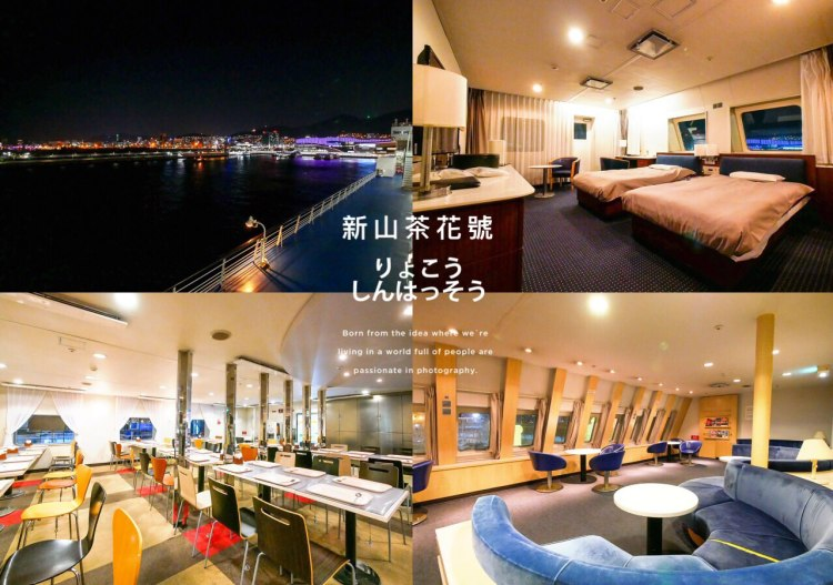 新山茶花號New Camellia.機+船小資族的日韓新玩法(附可搭廉航及船班一覽表)