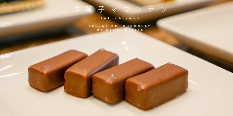 裏京都・福知山市|世界巧克力冠軍 Mountain洋菓子マウンテン