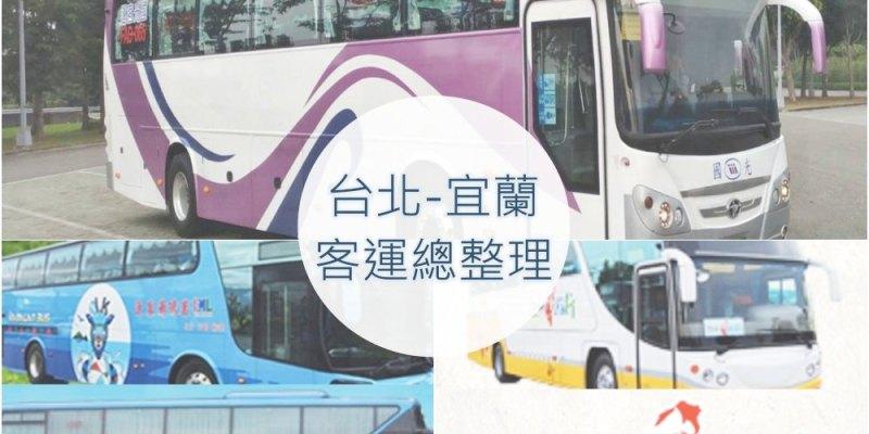 台北-宜蘭交通 宜蘭.羅東.蘇澳 客運總整理(2019.5.25更新)