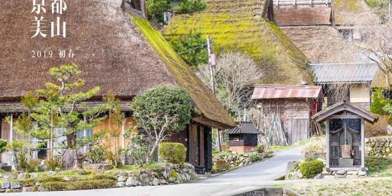 美山茅葺之里 京都版合掌村 遺世而獨立,日本三大茅屋聚落之一