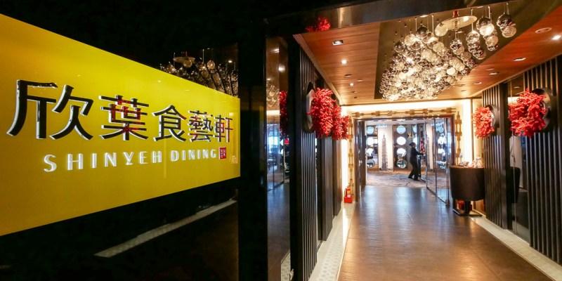 欣葉食藝軒|舌尖上的台北味,書寫我的味蕾旅行