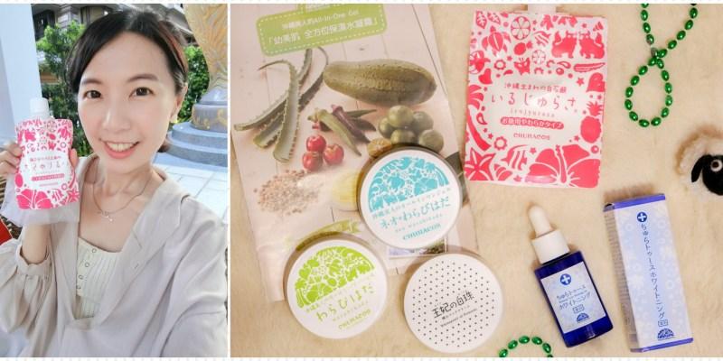 俏樂斯CHURACOS 來自沖繩的天然保養品・30+女性必收清單
