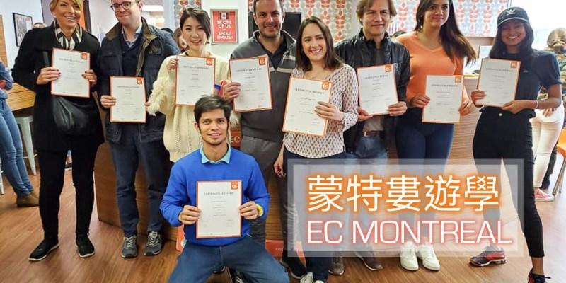 蒙特婁遊學|EC Montreal・在加拿大法語區學英文?!