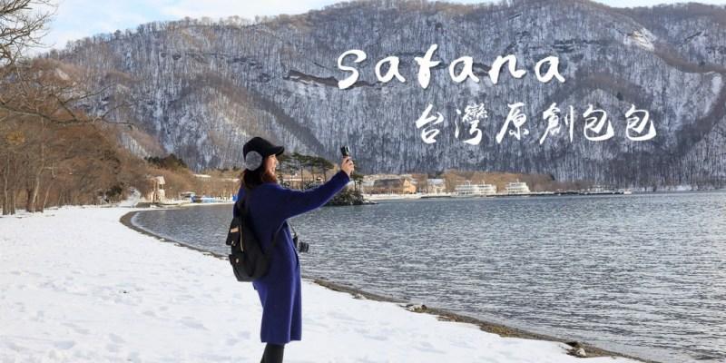 旅行後背包推薦|satana台灣原創品牌・魔鬼藏在細節中的質感好包