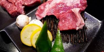 【台南美食】碳佐麻里日式燒肉(府前店)N訪。吃不膩燒肉首選、日式料理。近市政府