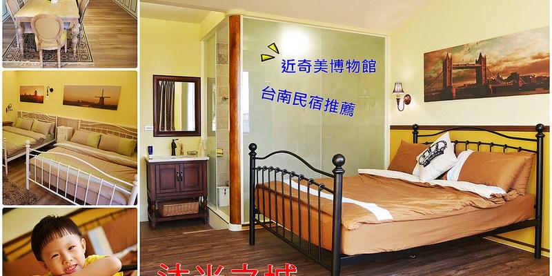 【台南住宿】沐光之城 Sunshiny Castle。公主風浪漫民宿。近奇美博物館、十鼓文化村