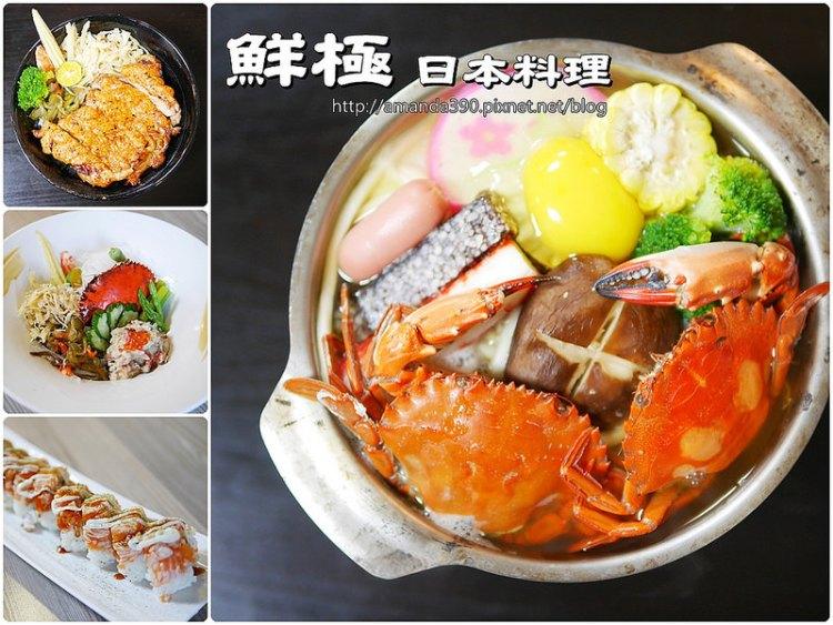【新竹美食】鮮極日本料理。關新商圈日光公園旁。冬天就是要吃螃蟹呀!關新路|園區