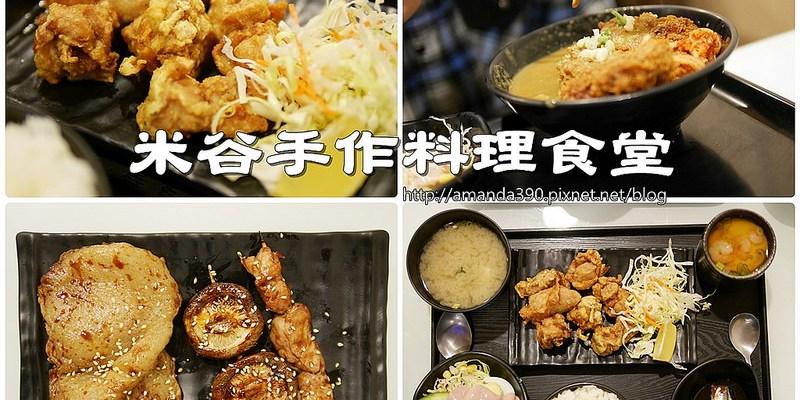 【台南美食】米谷手作料理食堂。平價日式家庭料理。豬排丼、若雞唐揚,花少少吃飽飽