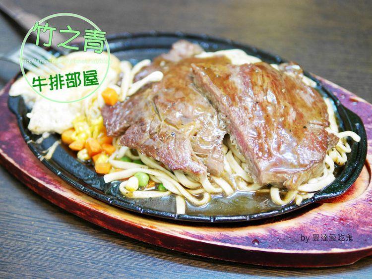 【台南美食】竹之青牛排部屋。厚切牛排大口爽爽吃。近成大、南一中平價牛排館!