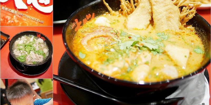 【台南美食】大心新泰式麵食(台南三越西門店)。一口接一口停不下來好好吃的海鮮酸辣麵。新光三越|新天地|麵食