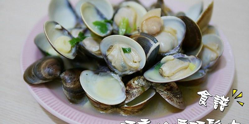 【食譜】酒香蛤蠣。3分鐘出好菜。下班後也能輕輕鬆鬆美味上桌|手作料理|家庭料理