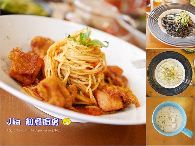 【台南美食】Jia 創意廚房。南門路澎派手作料理。早午餐|義大利麵|燉飯(已歇業)