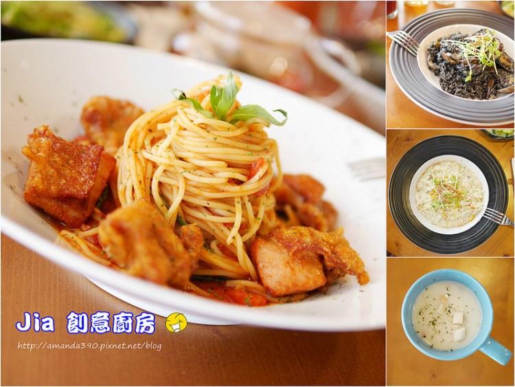 【台南美食】Jia 創意廚房。南門路澎派手作料理。台南早午餐 台南義大利麵 台南中西區