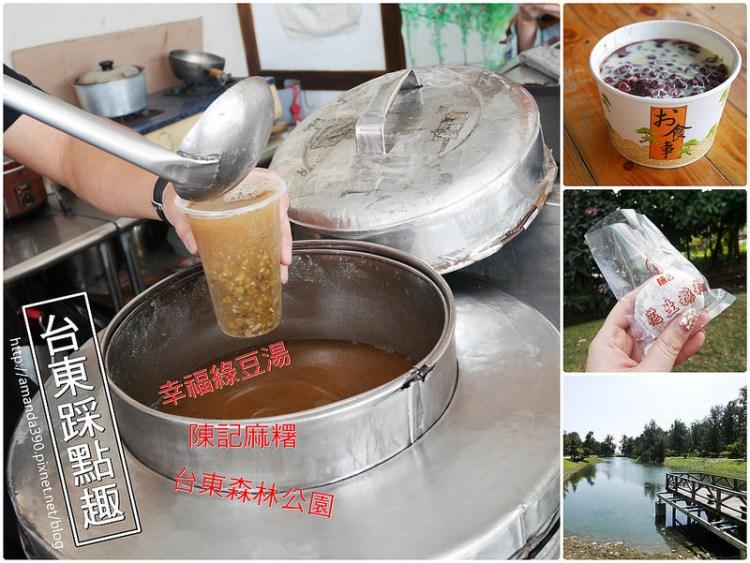 【台東美食】幸福綠豆湯。陳記麻糬。台東森林公園腳踏車遊湖好愜意!