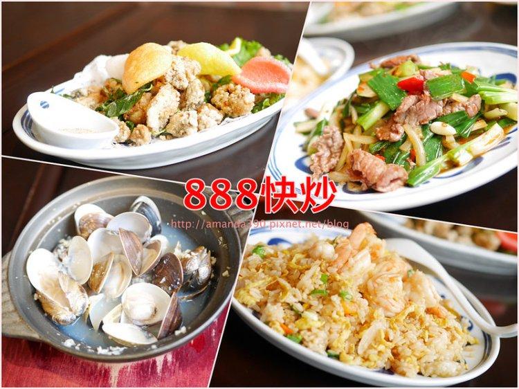 【新竹美食】888快炒。料好實在的新鮮平價熱炒。肥嫩嫩蒜蒸蛤蠣兩盤我可以。啤酒|快炒|宵夜