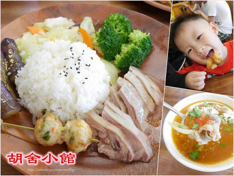 【台南美食】胡舍小館。料理具創意的人氣小館。濃咖哩豬蓋澆飯。紅蔥油雞飯|善化|小吃