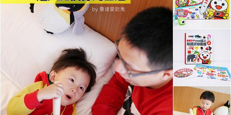 【開箱】0-6歲FOOD超人認知點讀圖鑑。中英雙語學習遊戲書推薦。風車圖書