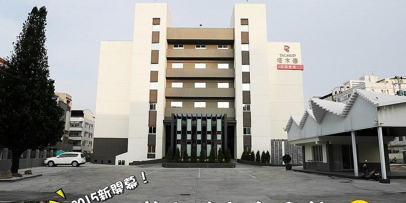 【台南住宿】塔木德台南會館。平價舒適商旅。台南飯店|近成大、南紡購物中心