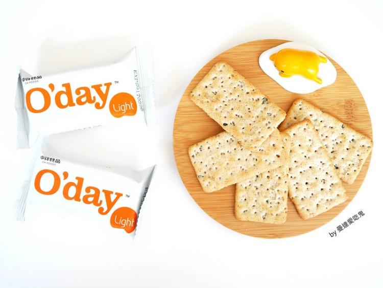 【開箱】O'day Light 無糖多穀物餅乾。低糖奇亞籽餅乾。有點餓有點饞的止嘴癢輕蘇打餅。中祥食品