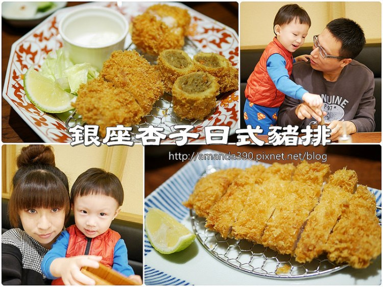 【台南美食】銀座杏子日式豬排(台南西門新光店)。腰內肉豬排Q彈美味好評推!