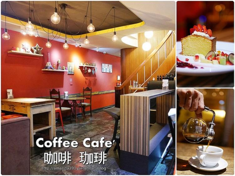 【台南美食】Coffee Cafe' 咖啡 珈琲。虹吸式手煮咖啡。新天地旁新店採點趣。台南咖啡|台南下午茶