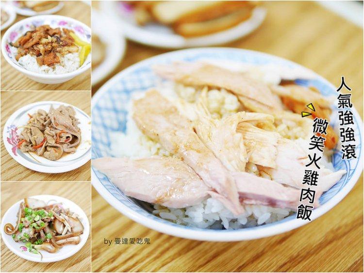 【嘉義美食】微笑火雞肉飯。連在地人都愛的人氣火雞肉飯。食尚玩家推薦!民雄|嘉義小吃