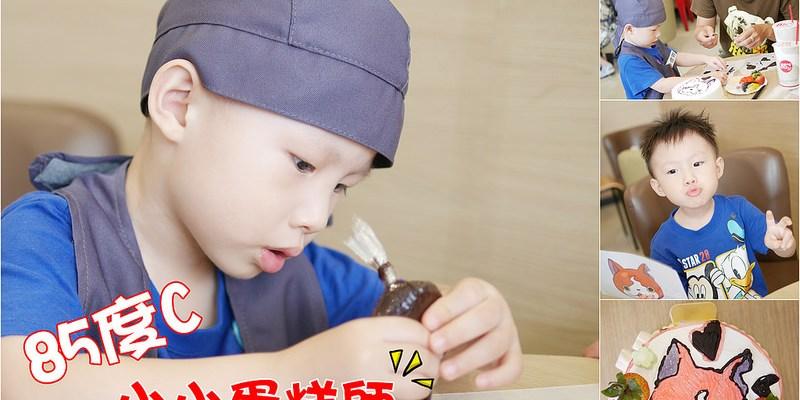 【親子活動】85度C(台南中華東店)。兒童手繪蛋糕課程。小小蛋糕師上工啦!親子課程|台南課程