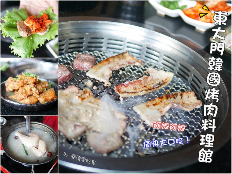 【台南美食】東大門韓國烤肉料理館。大口燒肉、人蔘雞、海鮮煎餅尚介讚!韓式料理|市政府|安平