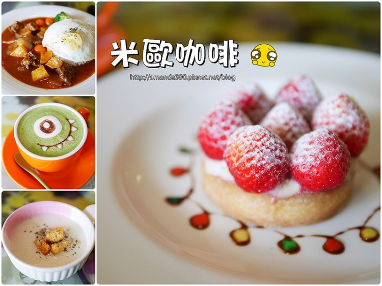 【台南美食】米歐咖啡 Mio Cafe。值得一吃再吃的溫馨小店。永康 東橋 大橋國中 (改為網路預訂自取)