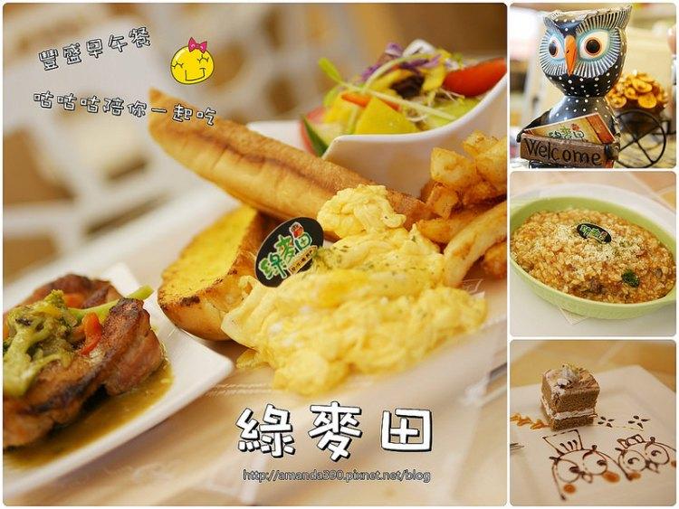 【台南美食】綠麥田早午晚餐輕食。滿滿貓頭鷹幸福相伴。東安路溫馨聚餐好去處!(已歇業)