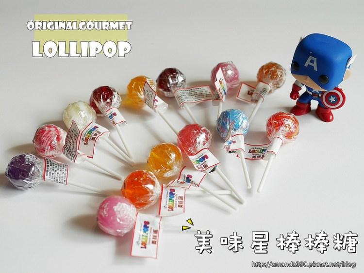 【網購美食】台北 吃貨人零食購物 美味星棒棒糖。風靡全美的零食界銷售冠軍!