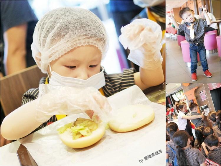 【親子活動】McDonald's 麥當勞。小麥麥體驗營。小小經理初上工。親子課程|兒童課程