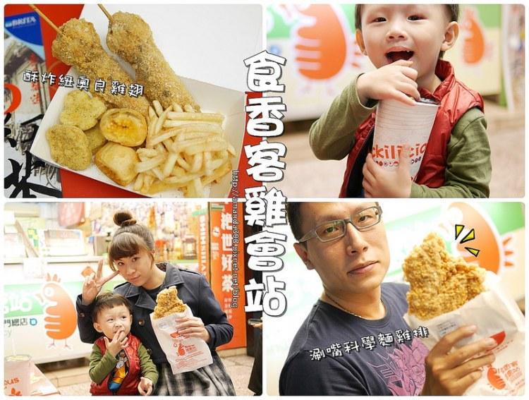 【台南美食】食香客雞會站(北門總店)。酥脆科學麵雞排好涮嘴!