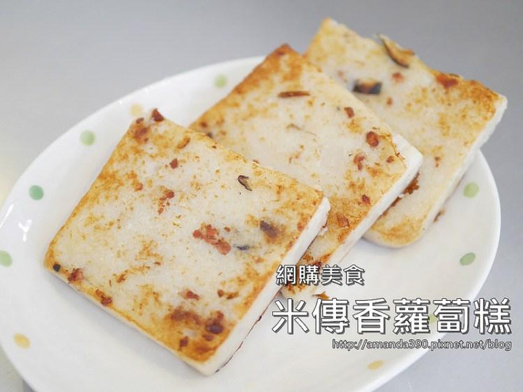 真材實料的傳統古早味。米傳香蘿蔔糕芋頭糕。宅配美食|網購美食|桃園